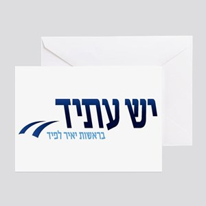 Yesh Atid Greeting Cards (pk Of 10)