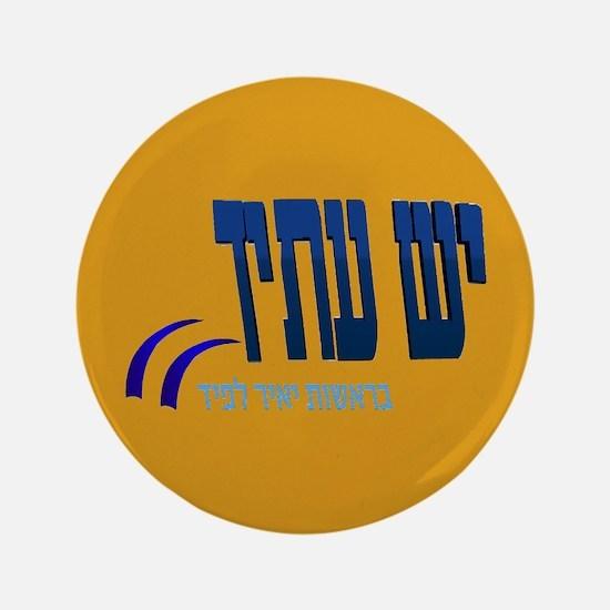 "Yesh Atid 3.5"" Button"