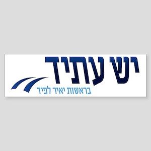 Yesh Atid (bumper) Bumper Sticker