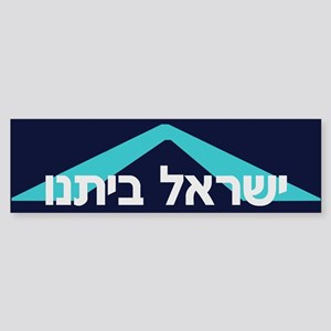 Israel Our Home Sticker (Bumper)
