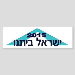 Yisrael Beiteinu 2015 Sticker (Bumper)