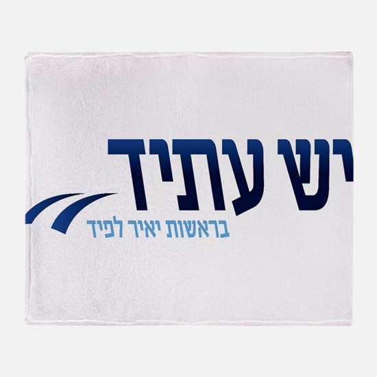 Yesh Atid Throw Blanket
