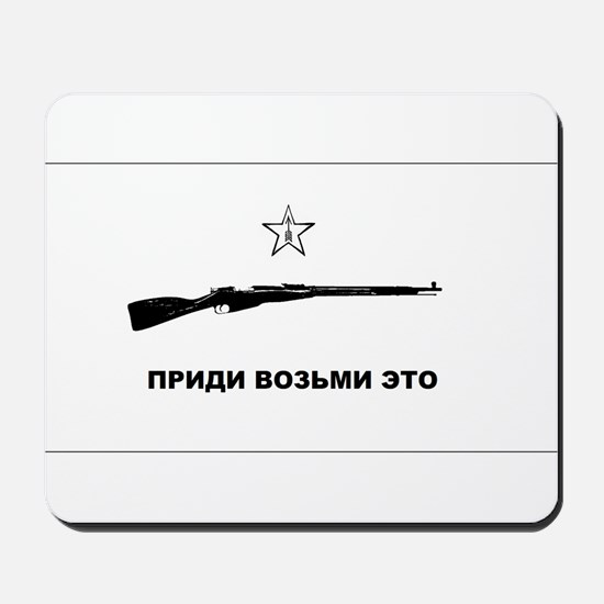 Mosin Nagant Come and Take It Mousepad