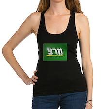 Meretz Party Logo Racerback Tank Top