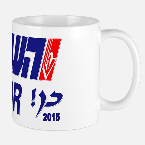 2015 Israel Labor Party Mug