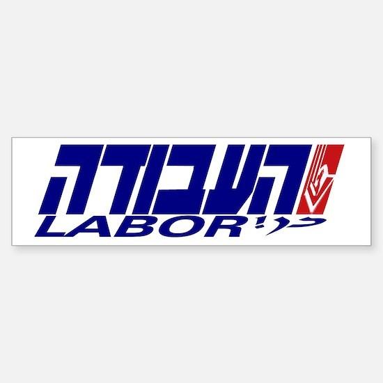 Israel Labor Party Logo (bumper) Bumper Bumper Bumper Sticker