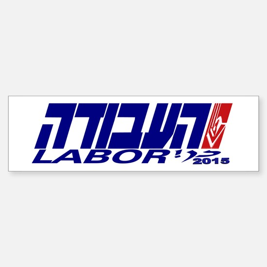 2015 Israel Labor Party (bumper) Bumper Bumper Bumper Sticker