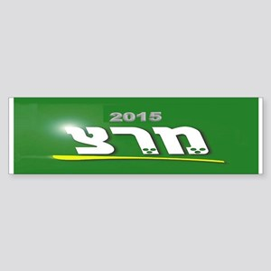 Meretz 2015 Sticker (Bumper)