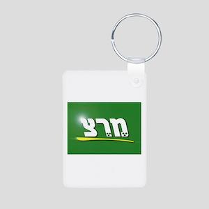 Meretz Party Logo Aluminum Photo Keychain