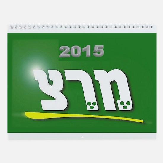 Meretz 2015 Wall Calendar