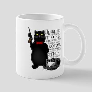 Cool Cat Behemoth (from Master and Margarita) Mugs