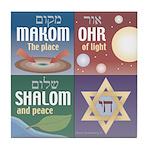 Makom Ohr Shalom Tile Coaster