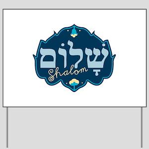 Shalom Yard Sign