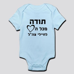 Krav Maga Baby Bodysuit.  16.95.  19.99 · Thanks From All The Heart to IDF  Soldiers - Black 8c54b5b21797