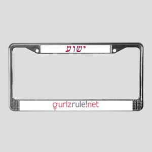 """Jesus"" in Aramaic License Plate Frame"