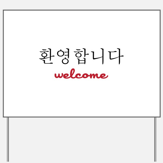 Welcome in Korean Yard Sign