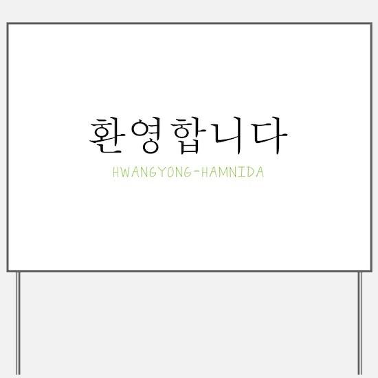 Hwangyong-Hamnida Yard Sign