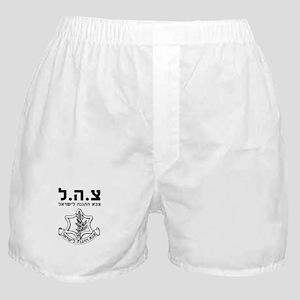 IDF Israel Defense Forces - HEB - Black Boxer Shor