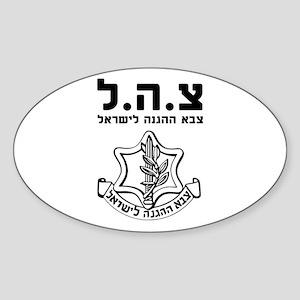 IDF Israel Defense Forces - HEB - Black Sticker