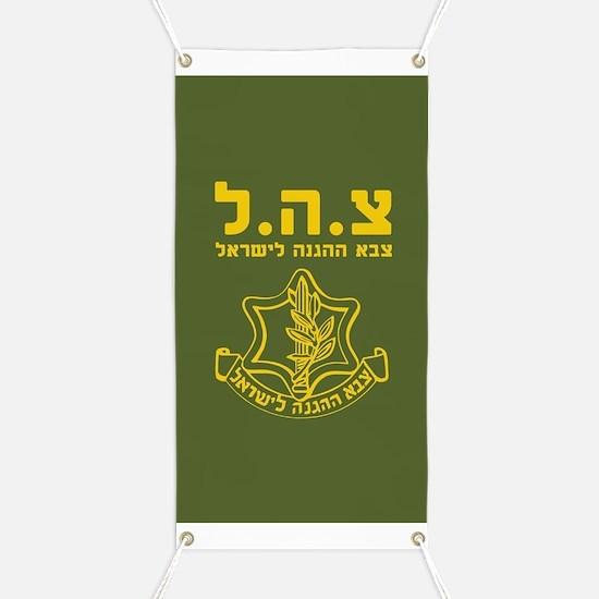 IDF Israel Defense Forces - HEB Banner