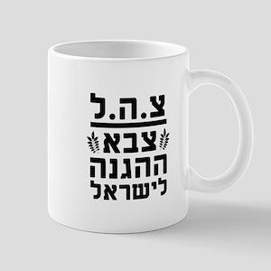 IDF Israel Defense Forces2 - HEB - Black Mugs