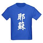 Jesus Kids Royal T-Shirt