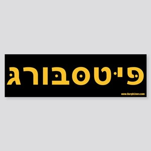 """Pittsburgh"" in Hebrew"