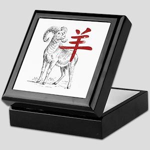 Chinese Year of The Sheep Keepsake Box