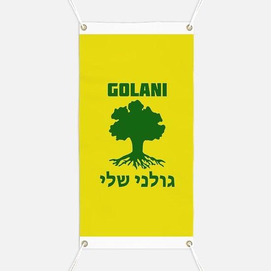 Israel Defense Forces - Golani Sheli Banner