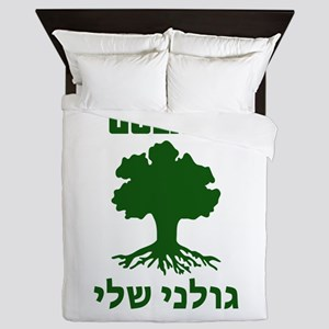 Israel Defense Forces - Golani Sheli Queen Duvet