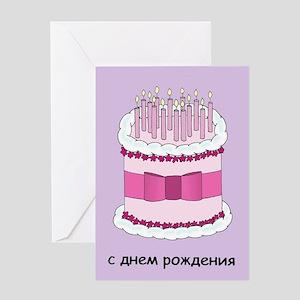 Russian birthday greeting cards cafepress happy birthday in russian greeting cards m4hsunfo