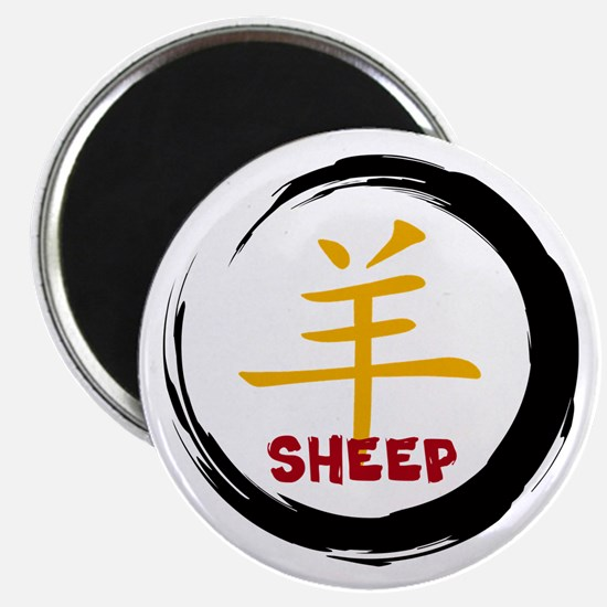Chinese Zodiacc Character Sheep Magnet