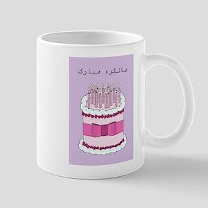Happy Birthday in Urdu Mugs