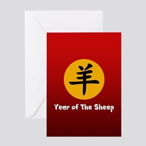 Year of The Sheep Greeting Card
