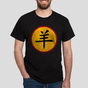 Chinese Zodiac Symbol Sheep Goat Dark T-Shirt