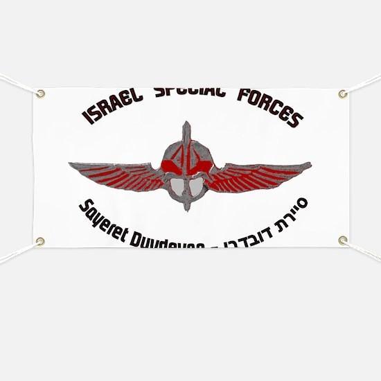Sayeret Duvdevan Banner