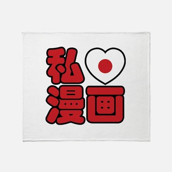 I Heart [Love] Manga // Nihongo Japanese Kanji Thr