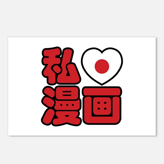 I Heart [Love] Manga // Nihongo Japanese Kanji Pos
