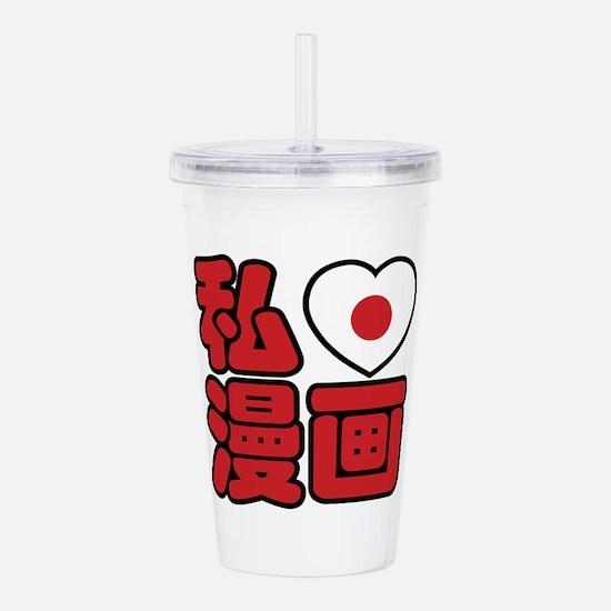I Heart [Love] Manga // Nihongo Japanese Kanji Acr
