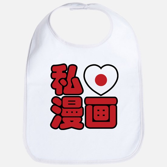 I Heart [Love] Manga // Nihongo Japanese Kanji Bib