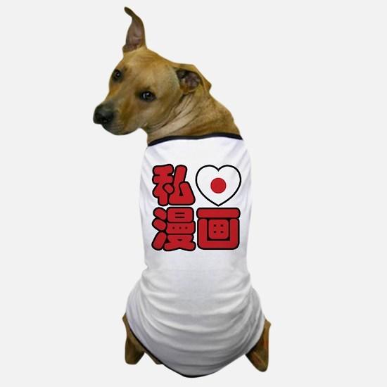 I Heart [Love] Manga // Nihongo Japanese Kanji Dog