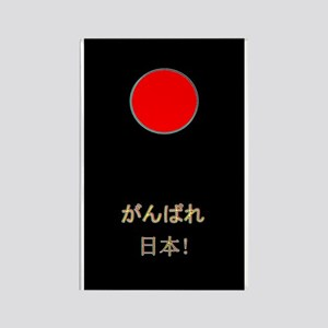 Ganbare Nippon Hang in There Japan! Magnet