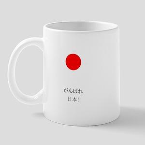 Ganbare Nippon Hang in There Japan Mug