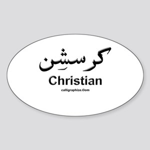 Christian Arabic Calligraphy Oval Sticker