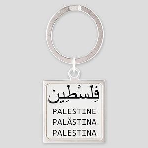 Palestine Square Keychain