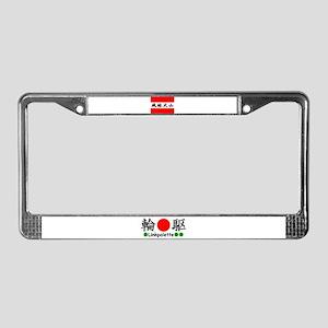 """kanji samurai symbol huurinkazan"" License Plate F"