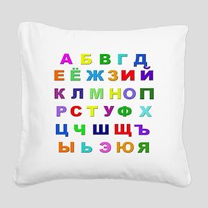 Russian Alphabet Square Canvas Pillow