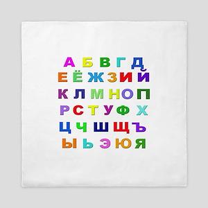 Russian Alphabet Queen Duvet