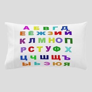 Russian Alphabet Pillow Case