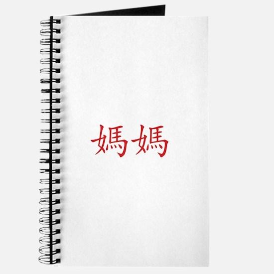 Chinese Mom Journal
